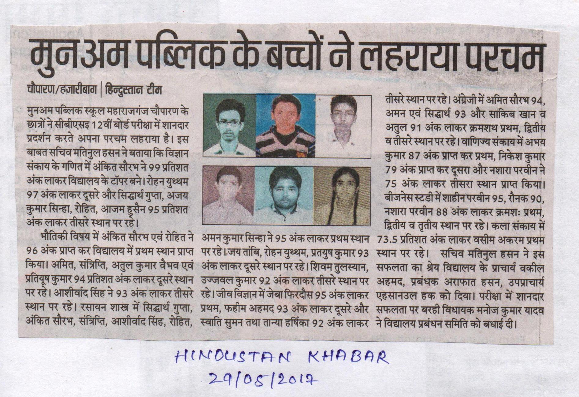 Hindustan | Munam Public School | munampublicschool.com