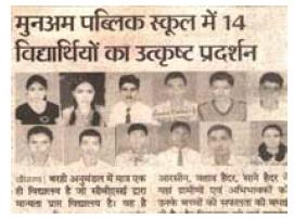 News 2 | Munam Public School | munampublicschool.com