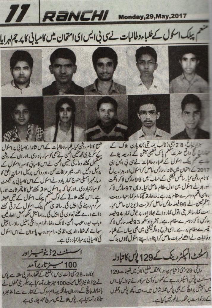 Urdu Khabar | Munam Public School | munampublicschool.com