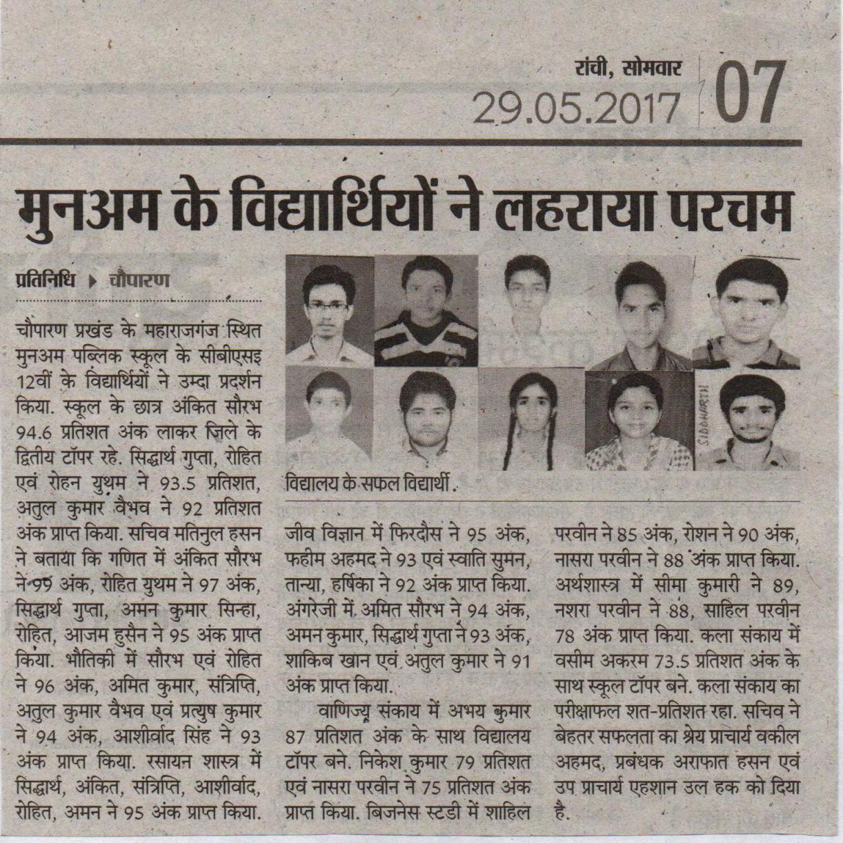 Prabhat Khabar 29-5-2017 | Munam Public School | munampublicschool.com